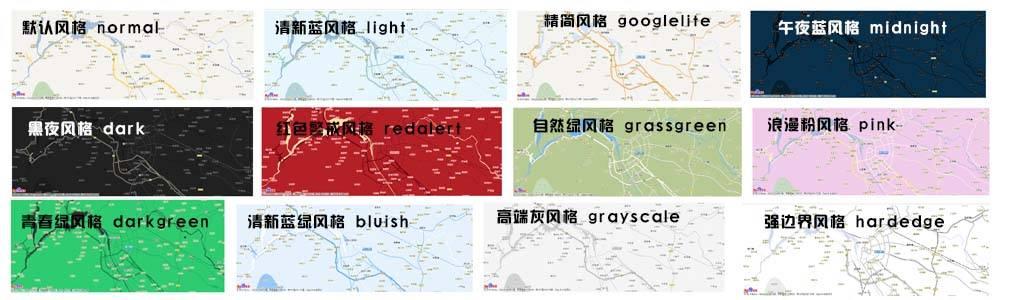 百度地图内置主题色名称及使用